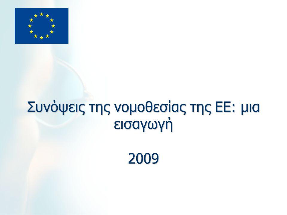 Συνόψεις της νομοθεσίας της ΕΕ: μια εισαγωγή 2009