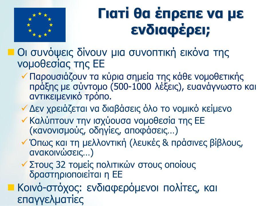 Πώς συντάσσονται οι συνόψεις; Μία ομάδα ειδικών παρακολουθεί τις νομοθετικές αποφάσεις σε καθημερινή βάση Εξειδικευμένοι δημοσιογράφοι συντάσσουν τα κείμενα Τα εκάστοτε αρμόδια τμήματα της Ευρωπαϊκής Επιτροπής εγκρίνουν τις συνόψεις
