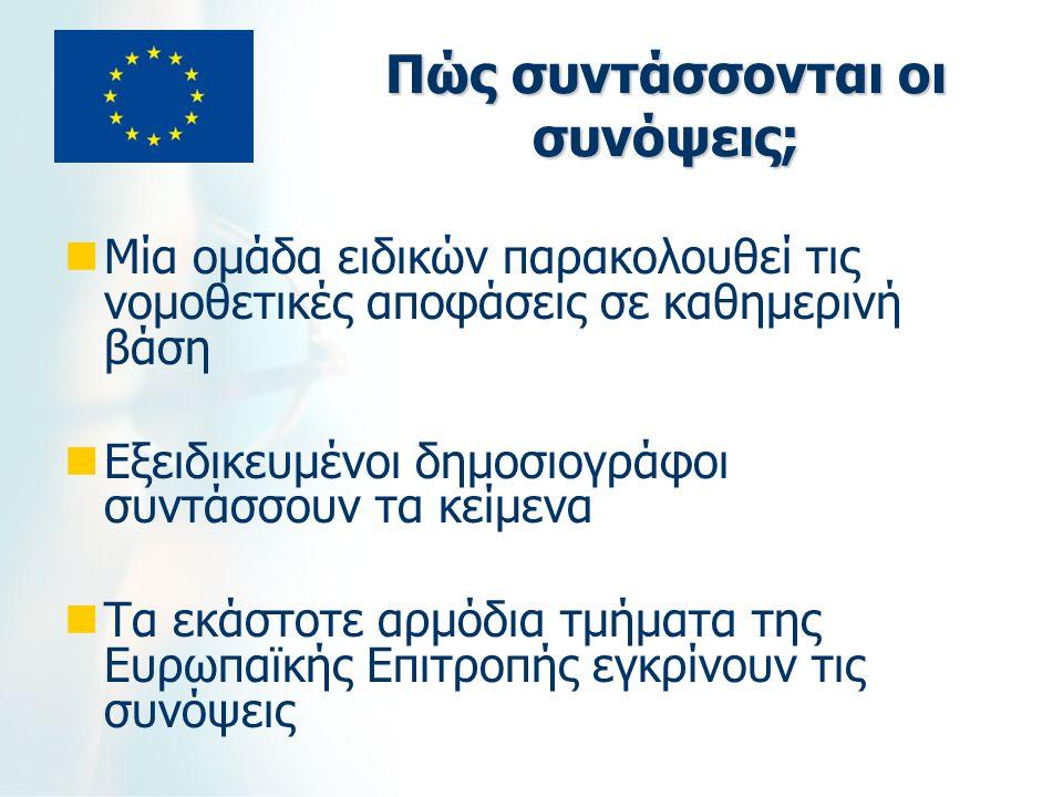 Πώς αποκτά κανείς πρόσβαση στις συνόψεις; Οι συνόψεις αποτελούν αναπόσπαστο τμήμα τής σελίδας υποδοχής του Europa, όπου και μπορείτε να τις βρείτε υπό τις σελίδες των «Δραστηριοτήτων : http://europa.eu/index_el.htm ή απευθείας μέσω του: http://europa.eu/legislation_summaries/in dex_el.htm