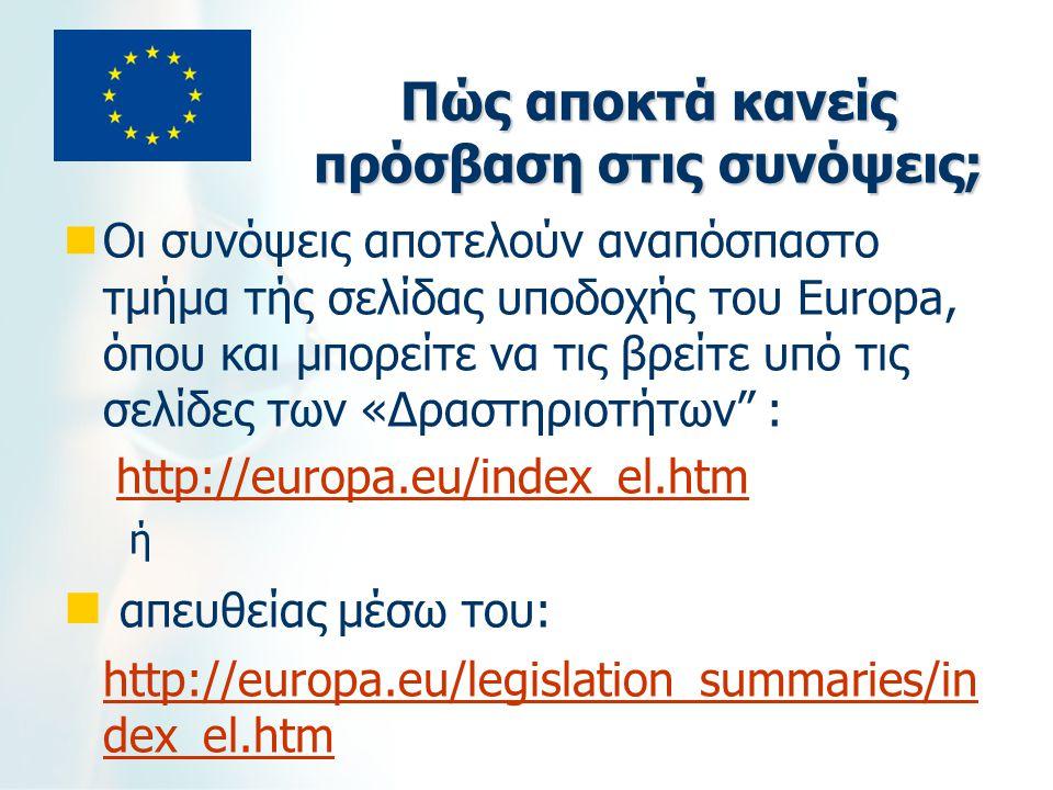 Πώς αποκτά κανείς πρόσβαση στις συνόψεις; Οι συνόψεις αποτελούν αναπόσπαστο τμήμα τής σελίδας υποδοχής του Europa, όπου και μπορείτε να τις βρείτε υπό