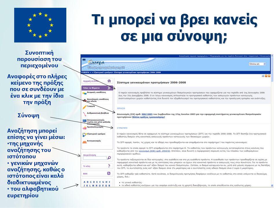 Βασικά στοιχεία και αριθμοί +/- 3 000 συνόψεις που διατίθενται online Σε 4 ή 11 γλώσσες Προσβάσιμες για τα άτομα με πρόβλημα στην όραση περίπου 2,5 εκατομμύρια αναγνώσεις το μήνα= ένας από τους ιστοτόπους του Europa με την μεγαλύτερη επισκεψιμότητα