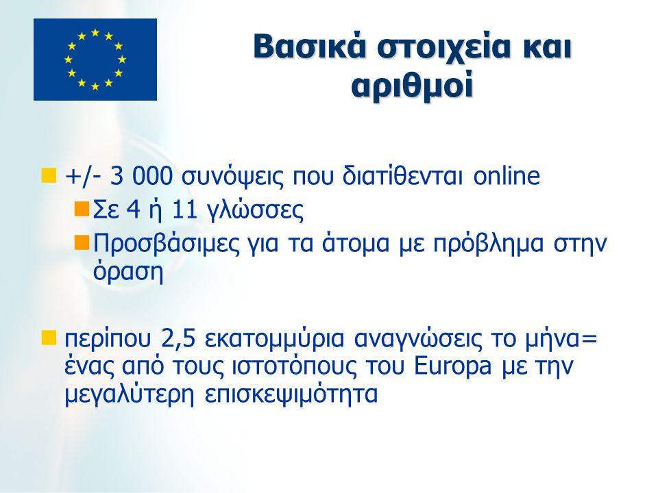 Βασικά στοιχεία και αριθμοί +/- 3 000 συνόψεις που διατίθενται online Σε 4 ή 11 γλώσσες Προσβάσιμες για τα άτομα με πρόβλημα στην όραση περίπου 2,5 εκ