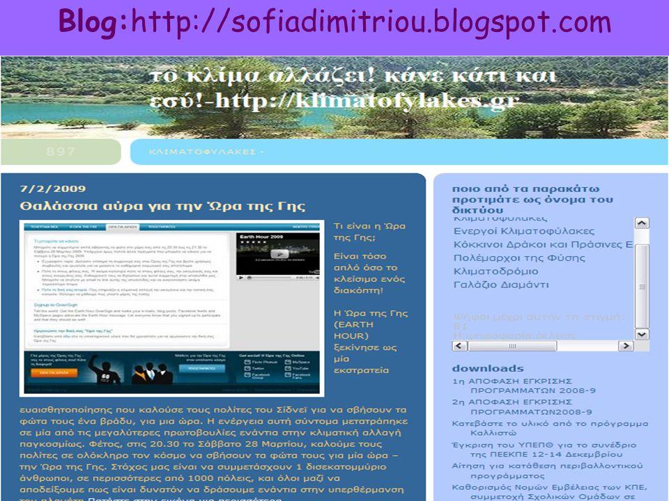 Blog:http://sofiadimitriou.blogspot.com