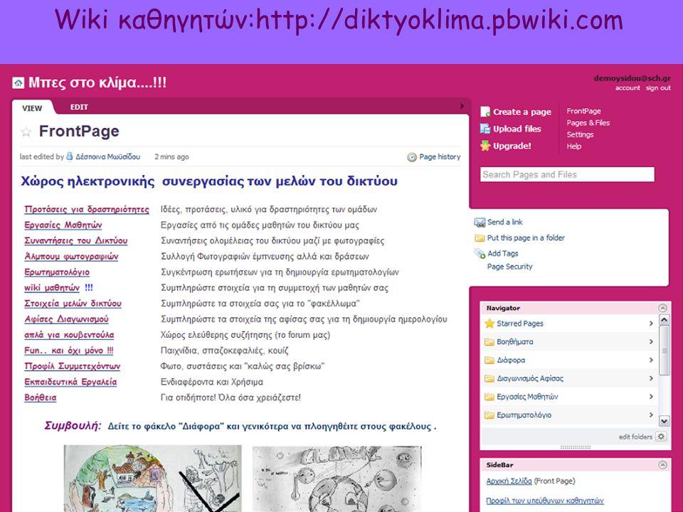 Wiki καθηγητών:http://diktyoklima.pbwiki.com