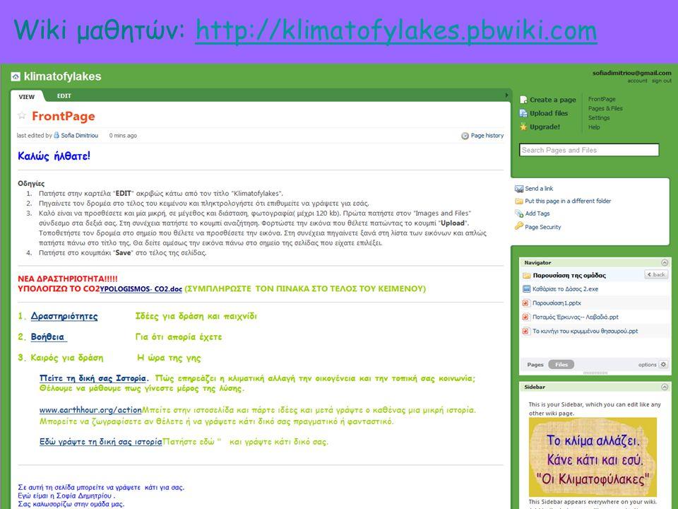 Wiki μαθητών: http://klimatofylakes.pbwiki.comhttp://klimatofylakes.pbwiki.com