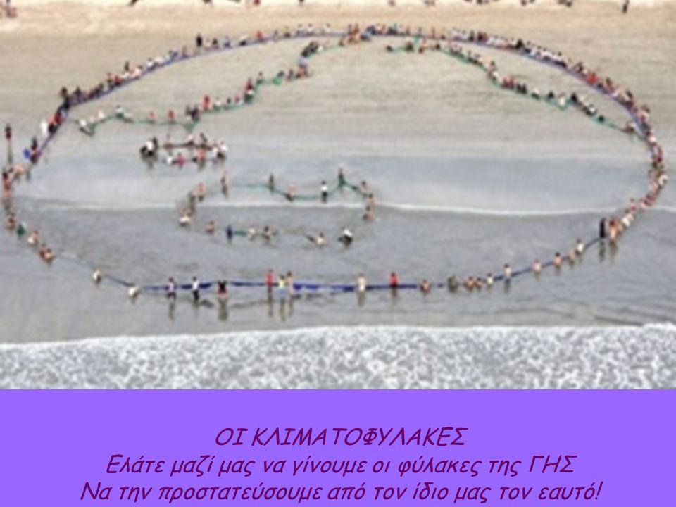 ΟΙ ΚΛΙΜΑΤΟΦΥΛΑΚΕΣ Ελάτε μαζί μας να γίνουμε οι φύλακες της ΓΗΣ Να την προστατεύσουμε από τον ίδιο μας τον εαυτό!
