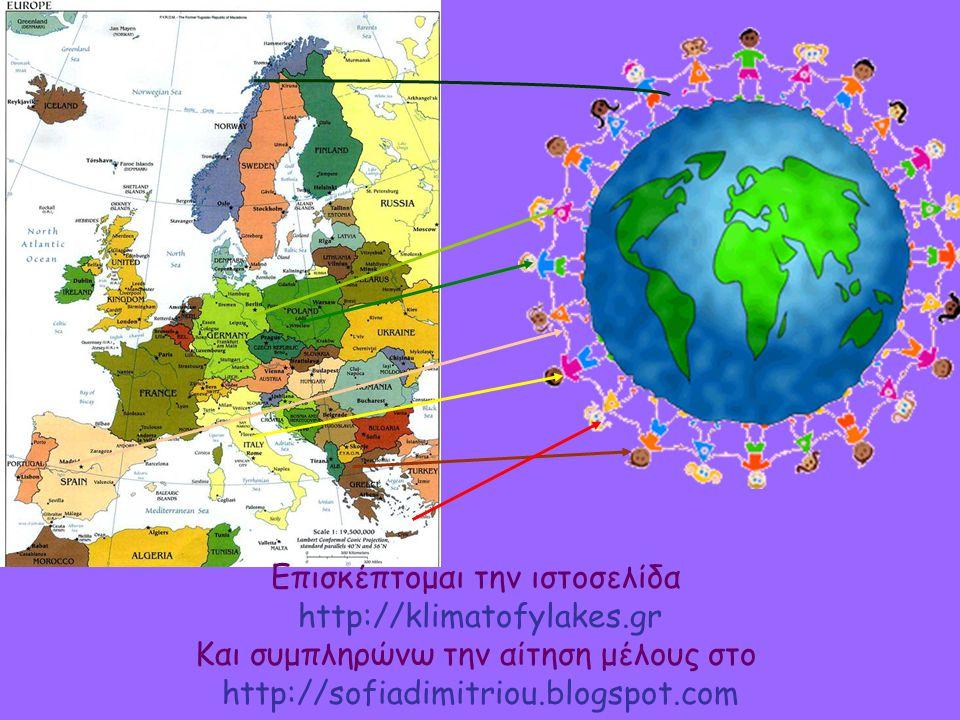 Επισκέπτομαι την ιστοσελίδα http://klimatofylakes.gr Και συμπληρώνω την αίτηση μέλους στο http://sofiadimitriou.blogspot.com
