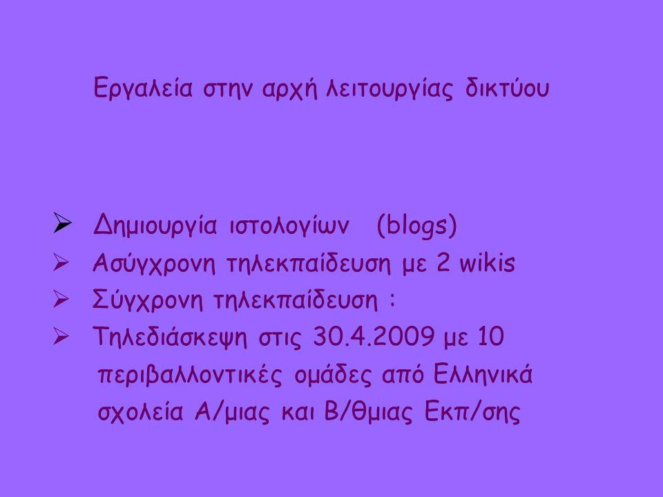 Εργαλεία στην αρχή λειτουργίας δικτύου  Δημιουργία ιστολογίων (blogs)  Ασύγχρονη τηλεκπαίδευση με 2 wikis  Σύγχρονη τηλεκπαίδευση :  Τηλεδιάσκεψη στις 30.4.2009 με 10 περιβαλλοντικές ομάδες από Ελληνικά σχολεία Α/μιας και Β/θμιας Εκπ/σης