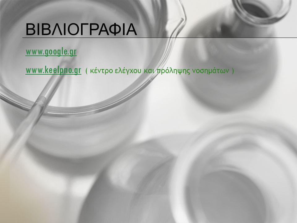 ΒΙΒΛΙΟΓΡΑΦΙΑ www.google.gr www.keelpno.grwww.keelpno.gr ( κέντρο ελέγχου και πρόληψης νοσημάτων )