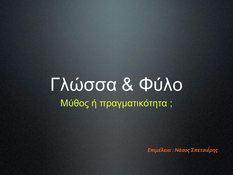 Γλώσσα & Φύλο Μύθος ή πραγματικότητα ; Επιμέλεια : Νάσος Σπετσιέρης