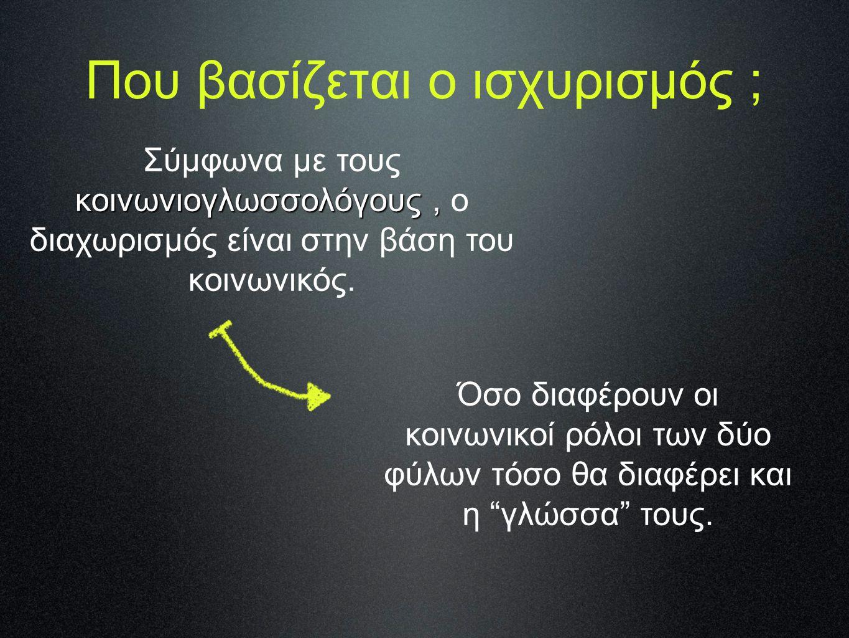 Που βασίζεται ο ισχυρισμός ; κοινωνιογλωσσολόγους, Σύμφωνα με τους κοινωνιογλωσσολόγους, ο διαχωρισμός είναι στην βάση του κοινωνικός.