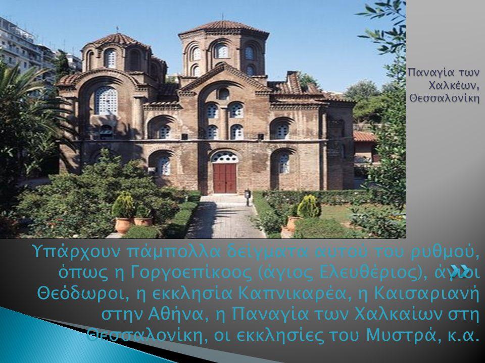 Υπάρχουν πάμπολλα δείγματα αυτού του ρυθμού, όπως η Γοργοεπίκοος (άγιος Ελευθέριος), άγιοι Θεόδωροι, η εκκλησία Καπνικαρέα, η Καισαριανή στην Αθήνα, η