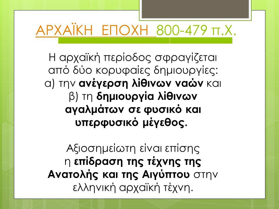 ΑΡΧΑΪΚΗ ΕΠΟΧΗ ΑΡΧΑΪΚΗ ΕΠΟΧΗ 800-479 π.Χ. Η αρχαϊκή περίοδος σφραγίζεται από δύο κορυφαίες δημιουργίες: α) την ανέγερση λίθινων ναών και β) τη δημιουργ