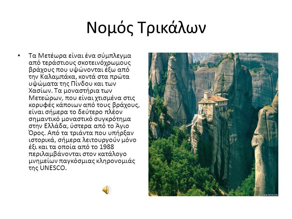 Νομός Τρικάλων Τα Μετέωρα είναι ένα σύμπλεγμα από τεράστιους σκοτεινόχρωμους βράχους που υψώνονται έξω από την Καλαμπάκα, κοντά στα πρώτα υψώματα της