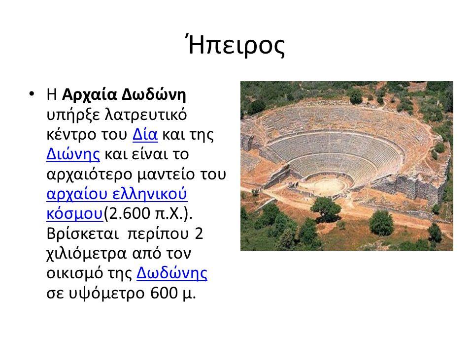 Ήπειρος Η Αρχαία Δωδώνη υπήρξε λατρευτικό κέντρο του Δία και της Διώνης και είναι το αρχαιότερο μαντείο του αρχαίου ελληνικού κόσμου(2.600 π.Χ.). Βρίσ