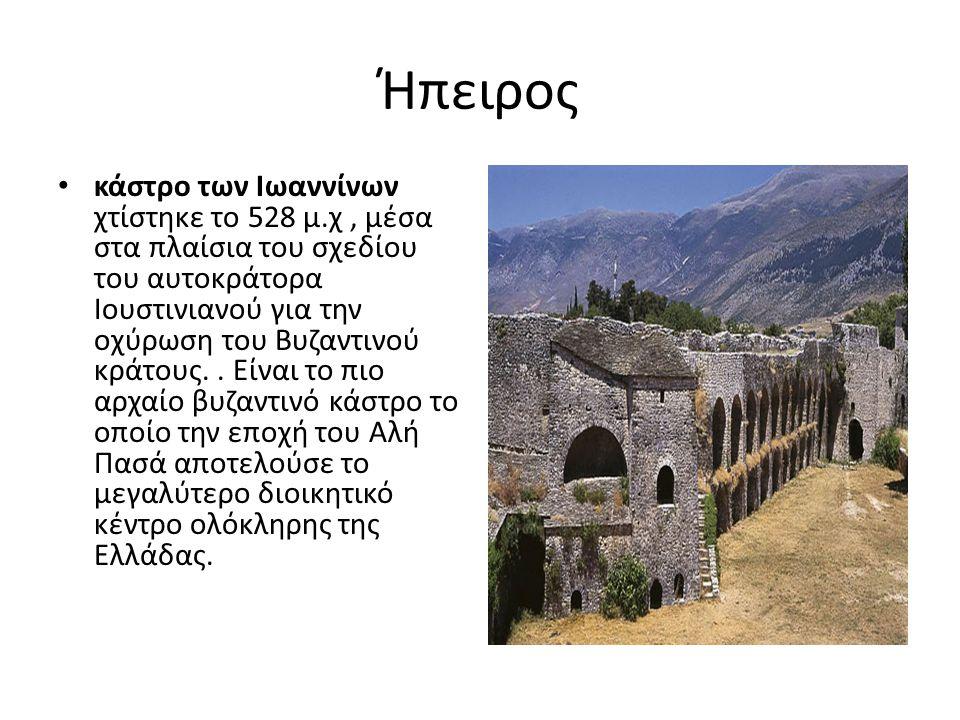 Ήπειρος κάστρο των Ιωαννίνων χτίστηκε το 528 μ.χ, μέσα στα πλαίσια του σχεδίου του αυτοκράτορα Ιουστινιανού για την οχύρωση του Βυζαντινού κράτους.. Ε