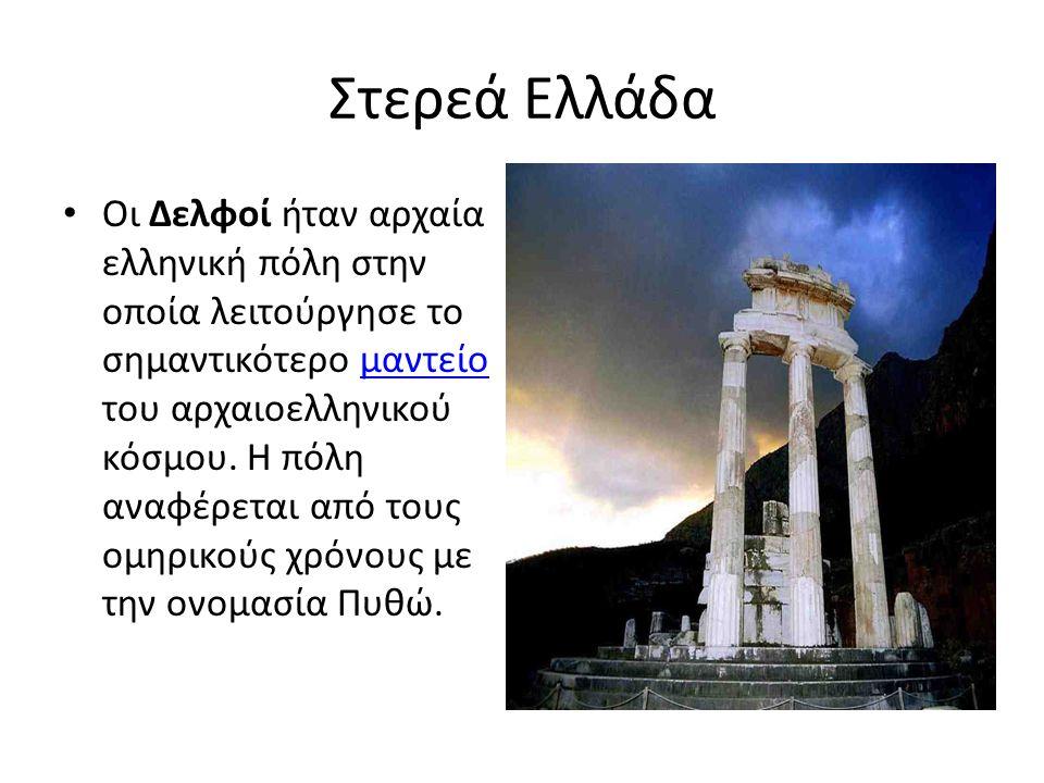 Στερεά Ελλάδα Οι Δελφοί ήταν αρχαία ελληνική πόλη στην οποία λειτούργησε το σημαντικότερο μαντείο του αρχαιοελληνικού κόσμου. Η πόλη αναφέρεται από το