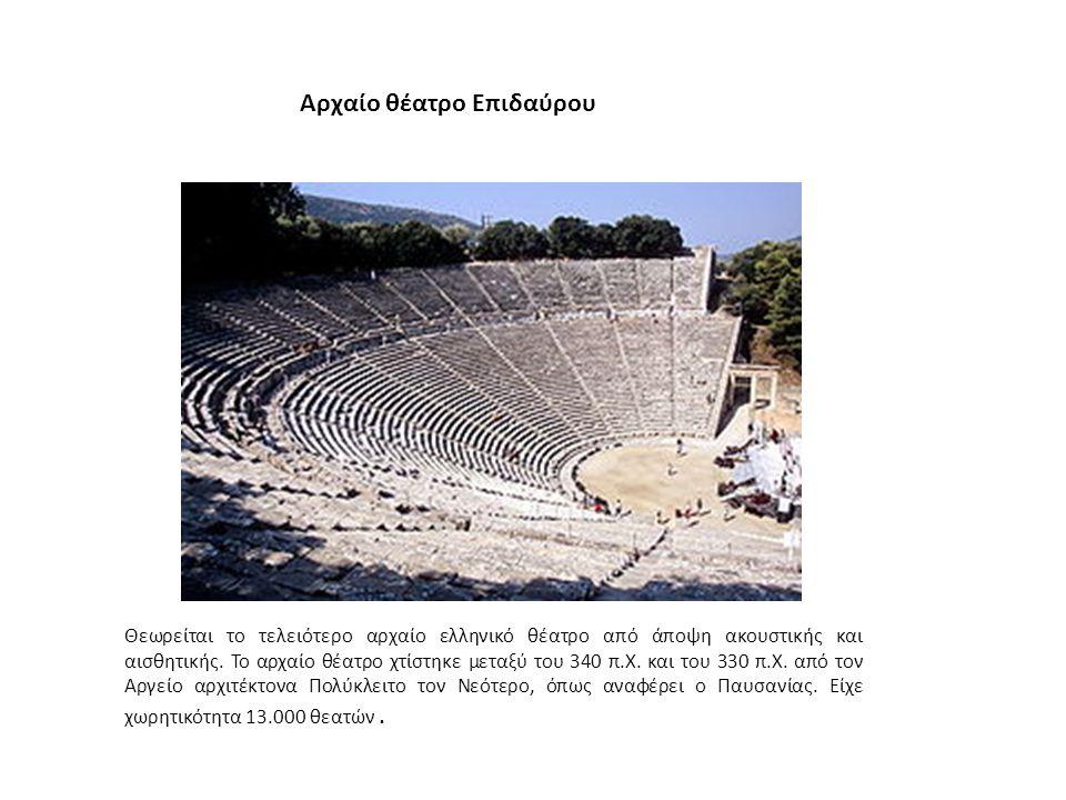 Θεωρείται το τελειότερο αρχαίο ελληνικό θέατρο από άποψη ακουστικής και αισθητικής. Το αρχαίο θέατρο χτίστηκε μεταξύ του 340 π.Χ. και του 330 π.Χ. από