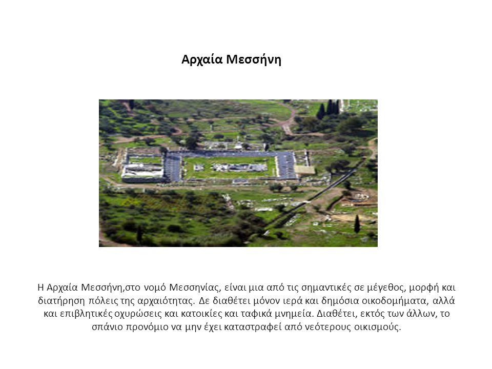 Η Αρχαία Μεσσήνη,στο νομό Μεσσηνίας, είναι μια από τις σημαντικές σε μέγεθος, μορφή και διατήρηση πόλεις της αρχαιότητας. Δε διαθέτει μόνον ιερά και δ