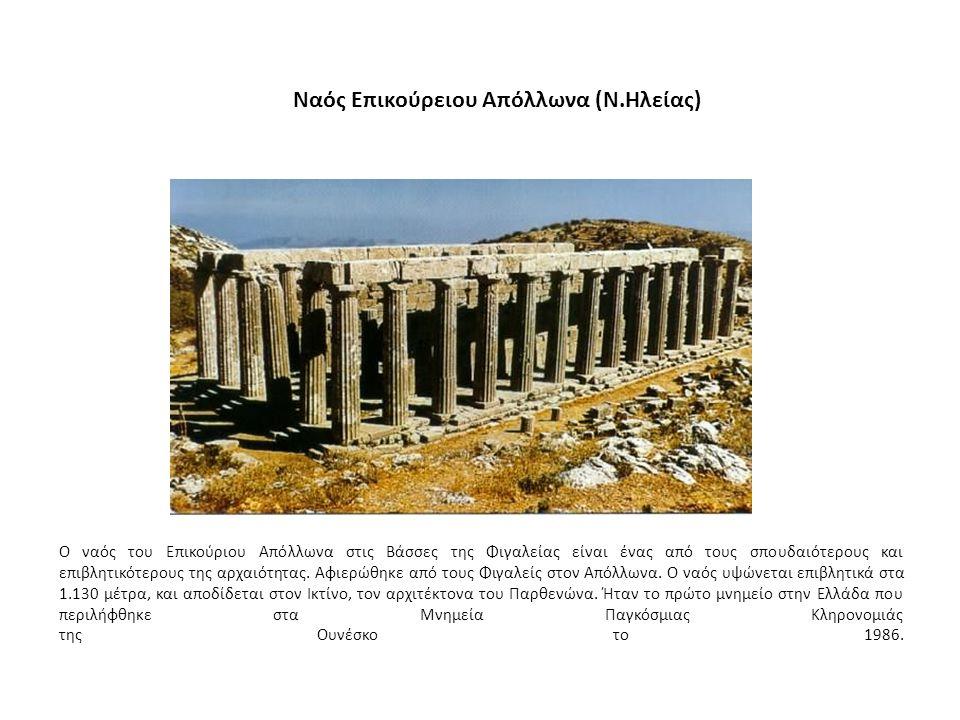 Ο ναός του Επικούριου Απόλλωνα στις Βάσσες της Φιγαλείας είναι ένας από τους σπουδαιότερους και επιβλητικότερους της αρχαιότητας. Αφιερώθηκε από τους