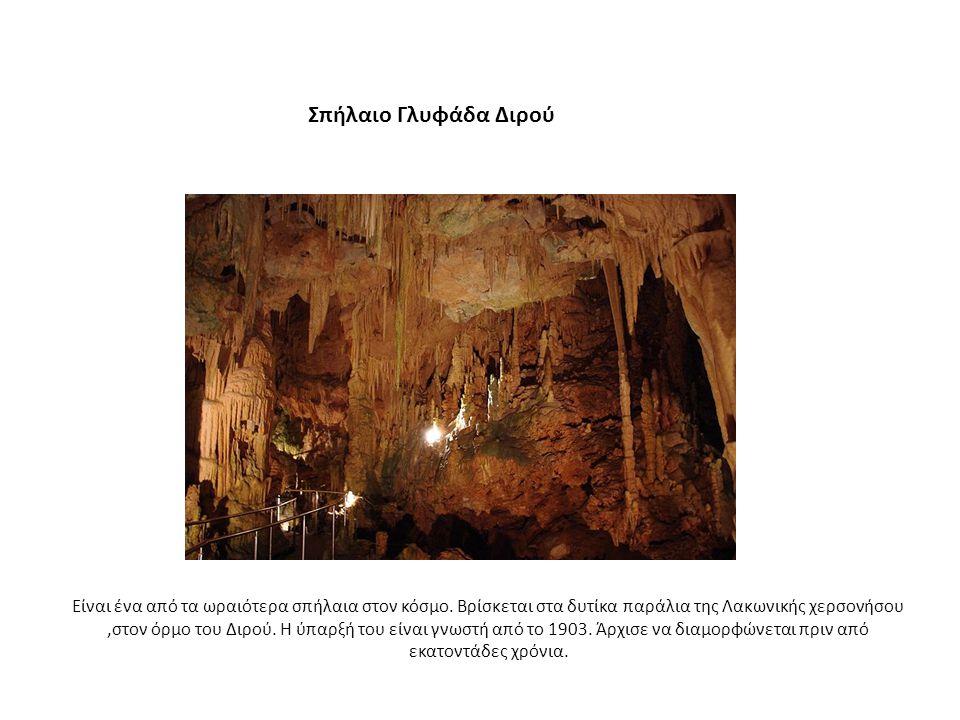 Είναι ένα από τα ωραιότερα σπήλαια στον κόσμο. Βρίσκεται στα δυτίκα παράλια της Λακωνικής χερσονήσου,στον όρμο του Διρού. Η ύπαρξή του είναι γνωστή απ