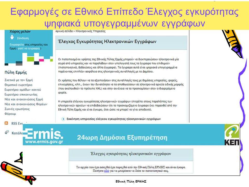 Εθνική Πύλη ΕΡΜΗΣ Εφαρμογές σε Εθνικό Επίπεδο Έλεγχος εγκυρότητας ψηφιακά υπογεγραμμένων εγγράφων