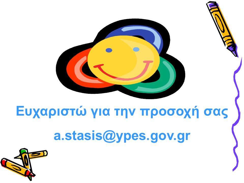 Ευχαριστώ για την προσοχή σας a.stasis@ypes.gov.gr