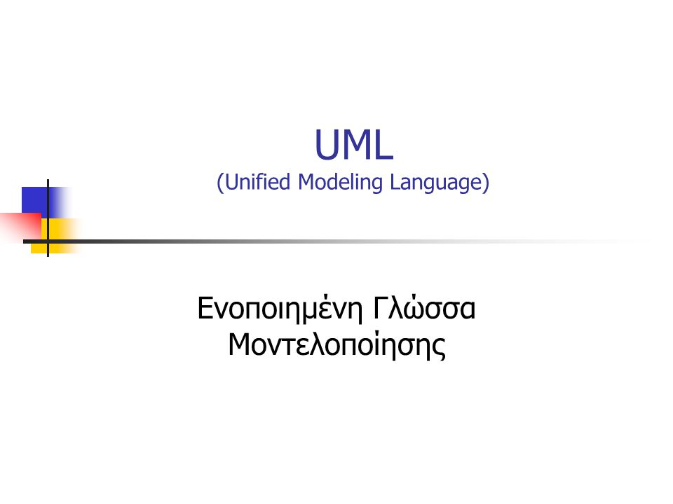 12 UML έννοιες και συμβολισμοί Name Attributes (private) Operations (public) Respon- sibilities (public) Class Name Package Textual content Note Action Use case Actor Analysis Entity Class Analysis Boundary Class Analysis Control Class Relationships Association Dependency or Flow Realization Generalization Composition Aggregation Component