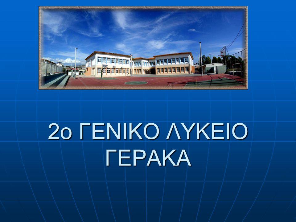 Εκπαιδευτικές επισκέψεις Β' Λυκείου Νέο Μουσείο Ακρόπολης, 4-10-2011 Νέο Μουσείο Ακρόπολης, 4-10-2011 Βουλή των Ελλήνων, 23-11-2011 Βουλή των Ελλήνων, 23-11-2011 Ισλαμικό μουσείο, 13-1-2012 Ισλαμικό μουσείο, 13-1-2012 Ελληνικά Πετρέλαια, 7-2-2012 Ελληνικά Πετρέλαια, 7-2-2012