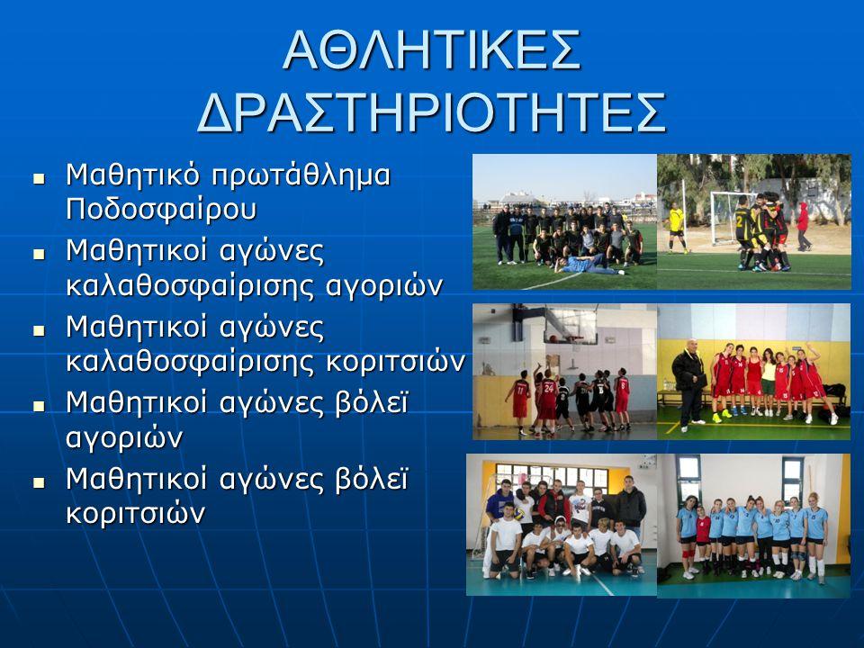 ΑΘΛΗΤΙΚΕΣ ΔΡΑΣΤΗΡΙΟΤΗΤΕΣ Μαθητικό πρωτάθλημα Ποδοσφαίρου Μαθητικό πρωτάθλημα Ποδοσφαίρου Μαθητικοί αγώνες καλαθοσφαίρισης αγοριών Μαθητικοί αγώνες καλ