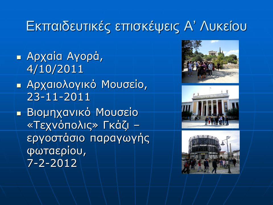 Εκπαιδευτικές επισκέψεις Α' Λυκείου Αρχαία Αγορά, 4/10/2011 Αρχαία Αγορά, 4/10/2011 Αρχαιολογικό Μουσείο, 23-11-2011 Αρχαιολογικό Μουσείο, 23-11-2011