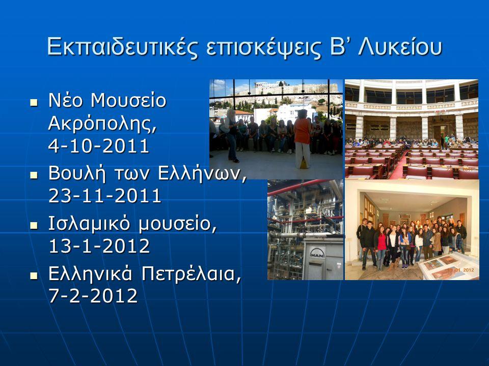 Εκπαιδευτικές επισκέψεις Β' Λυκείου Νέο Μουσείο Ακρόπολης, 4-10-2011 Νέο Μουσείο Ακρόπολης, 4-10-2011 Βουλή των Ελλήνων, 23-11-2011 Βουλή των Ελλήνων,