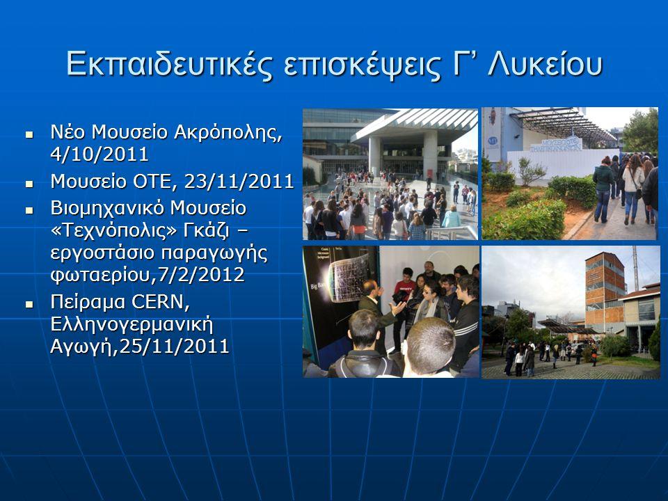 Εκπαιδευτικές επισκέψεις Γ' Λυκείου Νέο Μουσείο Ακρόπολης, 4/10/2011 Νέο Μουσείο Ακρόπολης, 4/10/2011 Μουσείο ΟΤΕ, 23/11/2011 Μουσείο ΟΤΕ, 23/11/2011