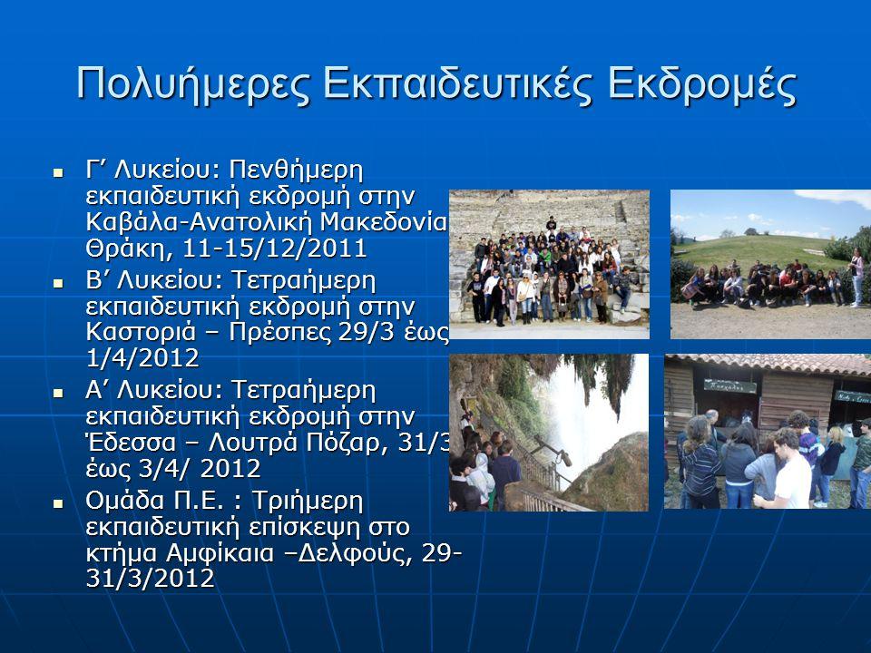 Πολυήμερες Εκπαιδευτικές Εκδρομές Γ' Λυκείου: Πενθήμερη εκπαιδευτική εκδρομή στην Καβάλα-Ανατολική Μακεδονία- Θράκη, 11-15/12/2011 Γ' Λυκείου: Πενθήμε
