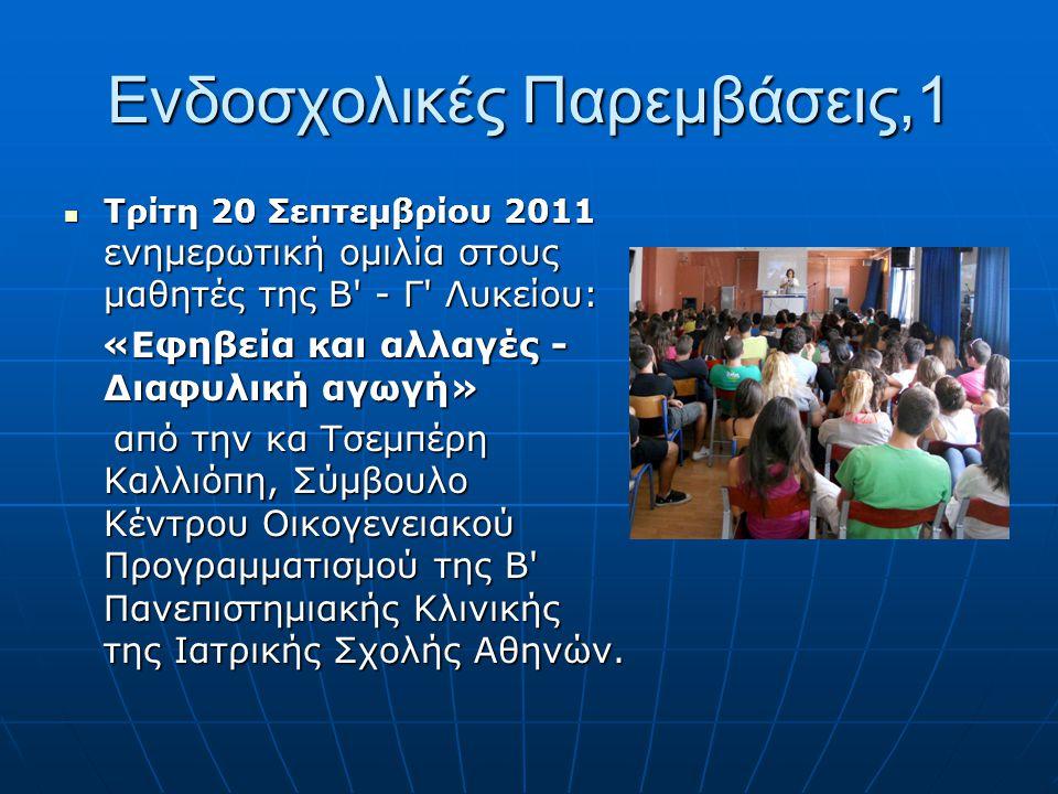 Ενδοσχολικές Παρεμβάσεις,1 Τρίτη 20 Σεπτεμβρίου 2011 ενημερωτική ομιλία στους μαθητές της Β' - Γ' Λυκείου: Τρίτη 20 Σεπτεμβρίου 2011 ενημερωτική ομιλί