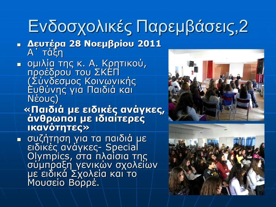 Ενδοσχολικές Παρεμβάσεις,2 Δευτέρα 28 Νοεμβρίου 2011 Α΄ τάξη Δευτέρα 28 Νοεμβρίου 2011 Α΄ τάξη ομιλία της κ. A. Κρητικού, προέδρου του ΣΚΕΠ (Σύνδεσμος