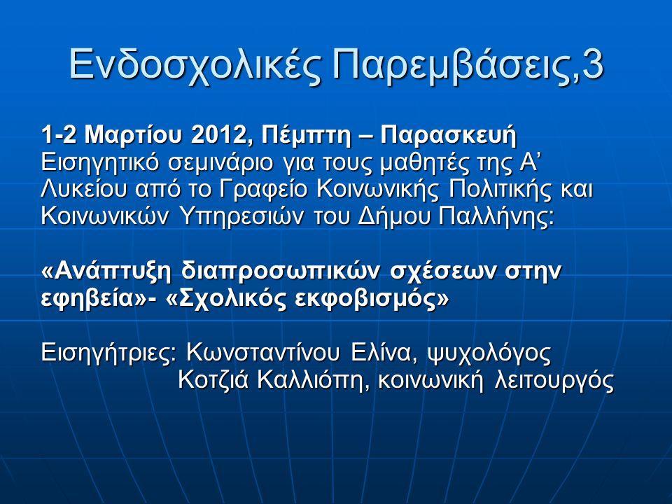 Ενδοσχολικές Παρεμβάσεις,3 1-2 Μαρτίου 2012, Πέμπτη – Παρασκευή Εισηγητικό σεμινάριο για τους μαθητές της Α' Λυκείου από το Γραφείο Κοινωνικής Πολιτικ