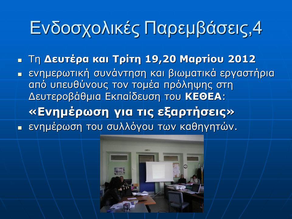 Ενδοσχολικές Παρεμβάσεις,4 Τη Δευτέρα και Τρίτη 19,20 Μαρτίου 2012 Τη Δευτέρα και Τρίτη 19,20 Μαρτίου 2012 ενημερωτική συνάντηση και βιωματικά εργαστή