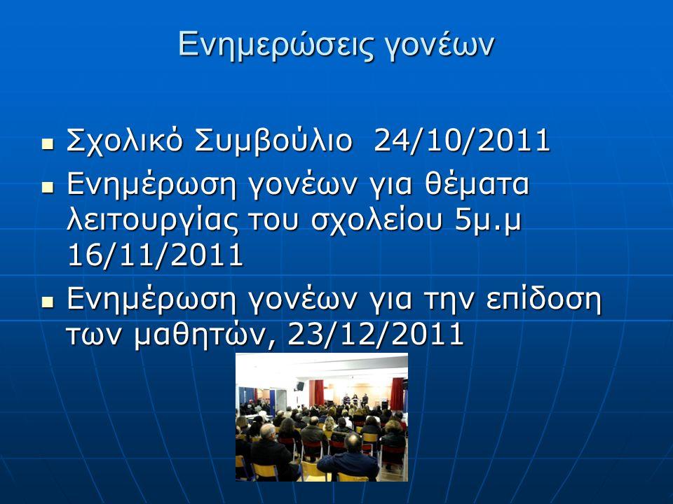 Ενημερώσεις γονέων Σχολικό Συμβούλιο 24/10/2011 Σχολικό Συμβούλιο 24/10/2011 Ενημέρωση γονέων για θέματα λειτουργίας του σχολείου 5μ.μ 16/11/2011 Ενημ