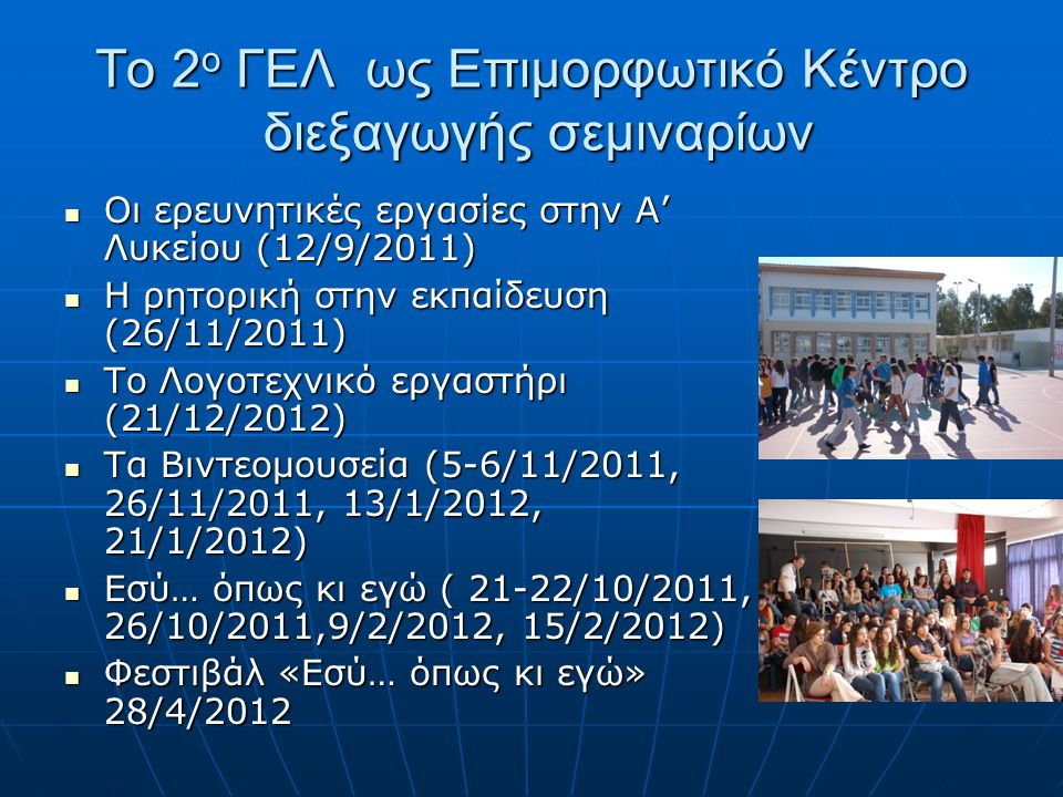 Το 2 ο ΓΕΛ ως Επιμορφωτικό Κέντρο διεξαγωγής σεμιναρίων Οι ερευνητικές εργασίες στην Α' Λυκείου (12/9/2011) Οι ερευνητικές εργασίες στην Α' Λυκείου (1
