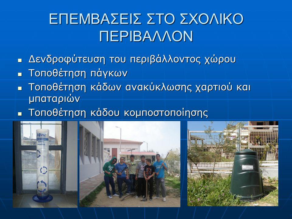 Επεμβάσεις στο εσωτερικό του σχολείου Αισθητική αναβάθμιση του εσωτερικού του σχολείου Αισθητική αναβάθμιση του εσωτερικού του σχολείου Παροχή εξοπλισμού γραφείων – καθισμάτων από το Δήμο, το Ταχυδρομικό Ταμιευτήριο, και την Εμπορική Τράπεζα.