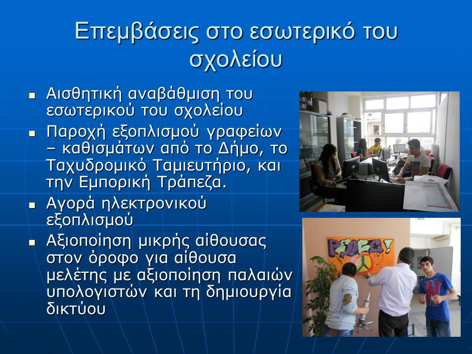 Επεμβάσεις στο εσωτερικό του σχολείου Αισθητική αναβάθμιση του εσωτερικού του σχολείου Αισθητική αναβάθμιση του εσωτερικού του σχολείου Παροχή εξοπλισ