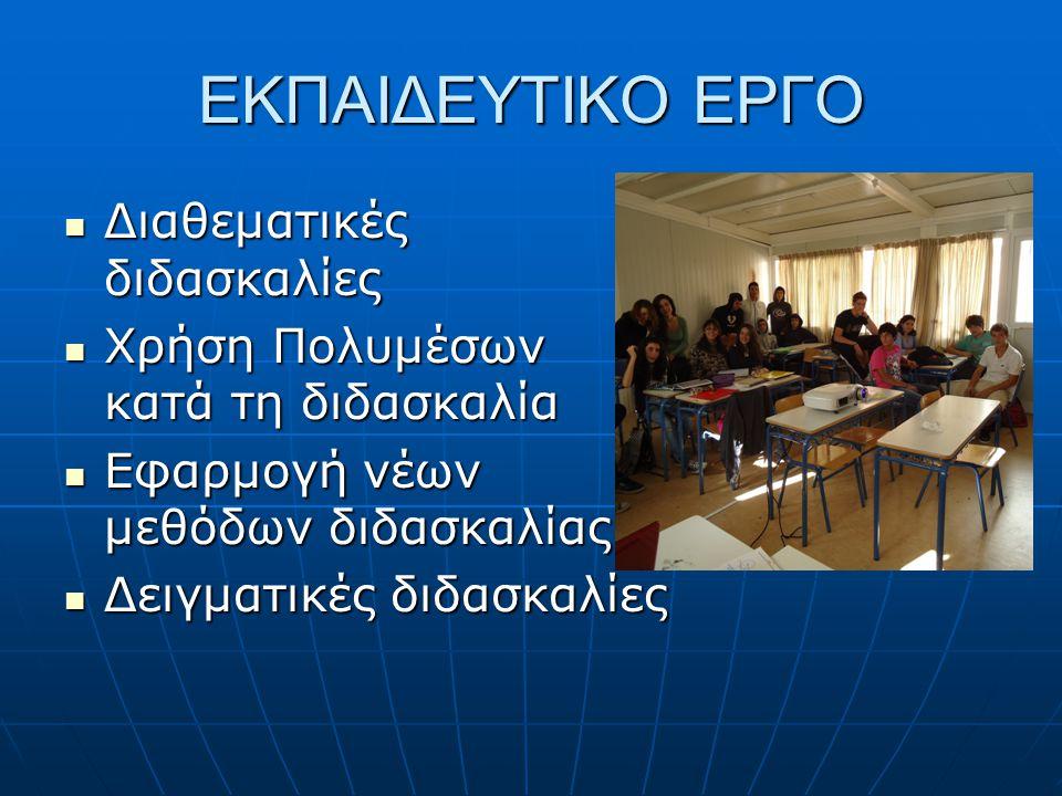 Τοπική Ιστορία Ερευνητική Εργασία Α΄Λυκείου με θέμα: Τοπική Ιστορία του Γέρακα, με υπεύθυνες καθηγήτριες τις κ.