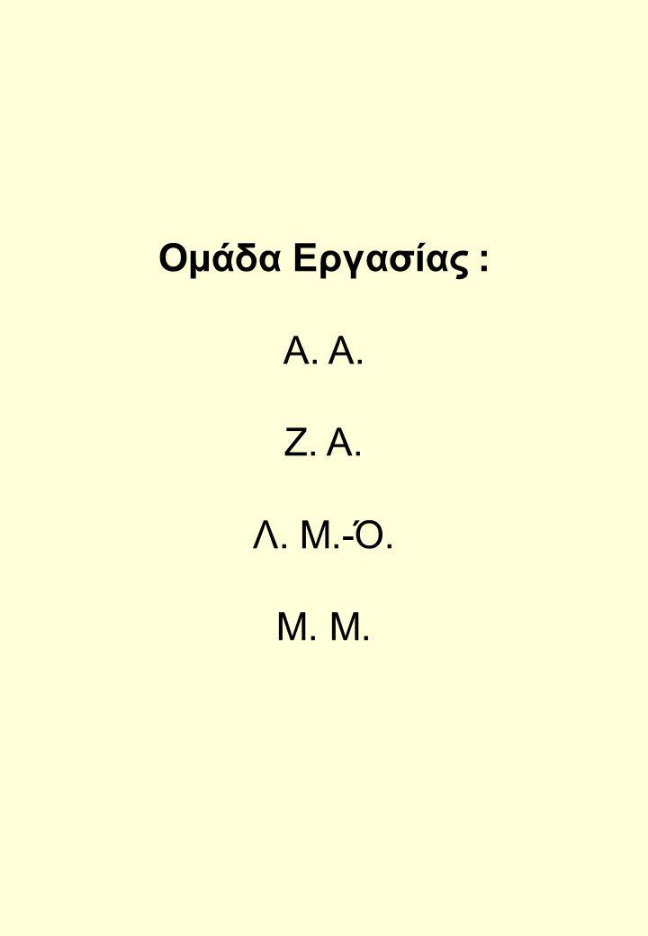 Ομάδα Εργασίας : Α. Ζ. Α. Λ. Μ.-Ό. Μ.