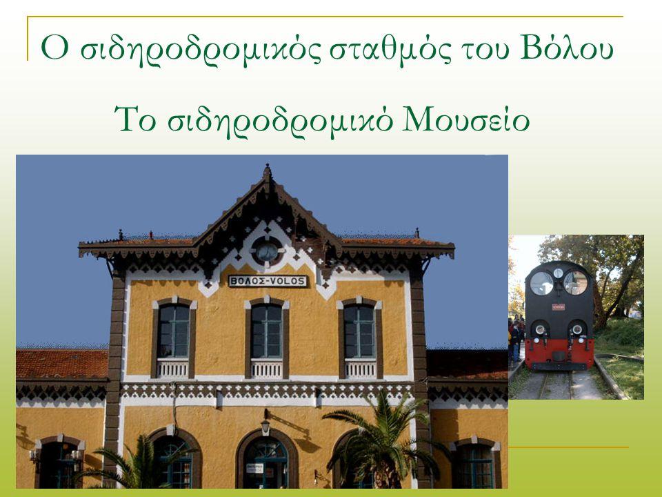 Ο σιδηροδρομικός σταθμός του Βόλου Το σιδηροδρομικό Μουσείο