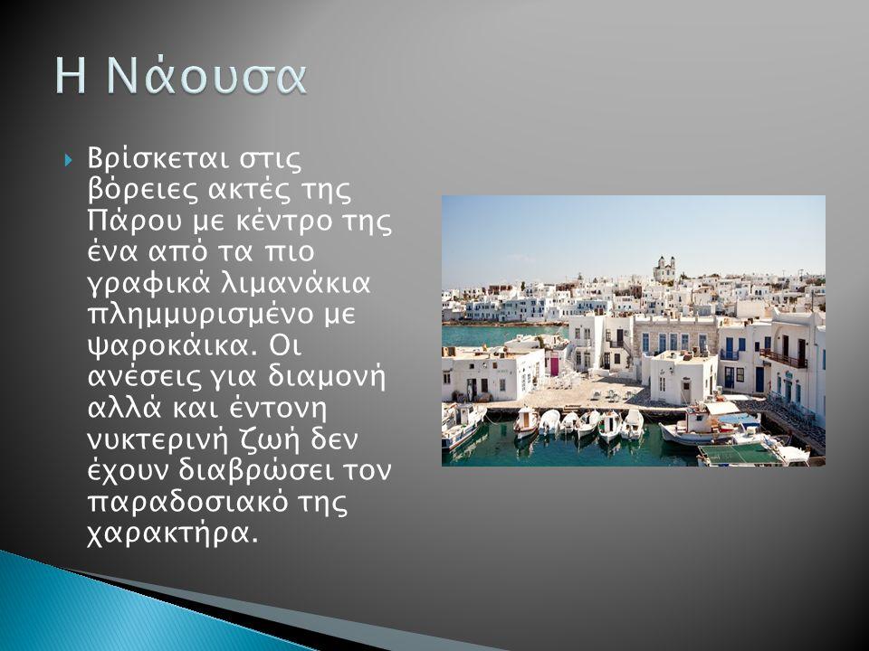  Βρίσκεται στις βόρειες ακτές της Πάρου με κέντρο της ένα από τα πιο γραφικά λιμανάκια πλημμυρισμένο με ψαροκάικα.