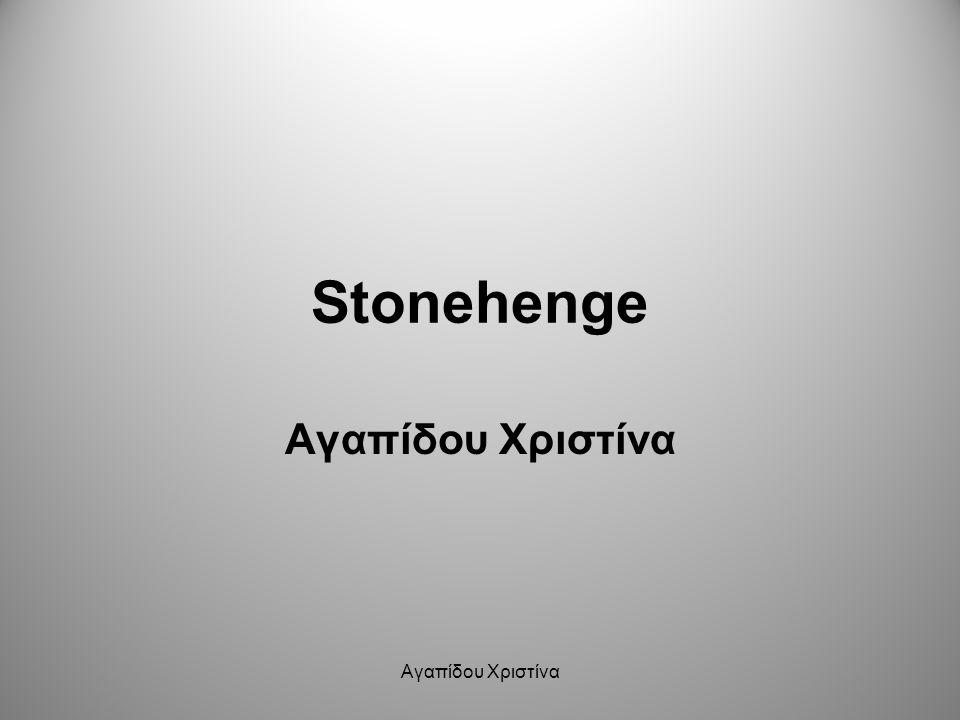 Αγαπίδου Χριστίνα Stonehenge Αγαπίδου Χριστίνα