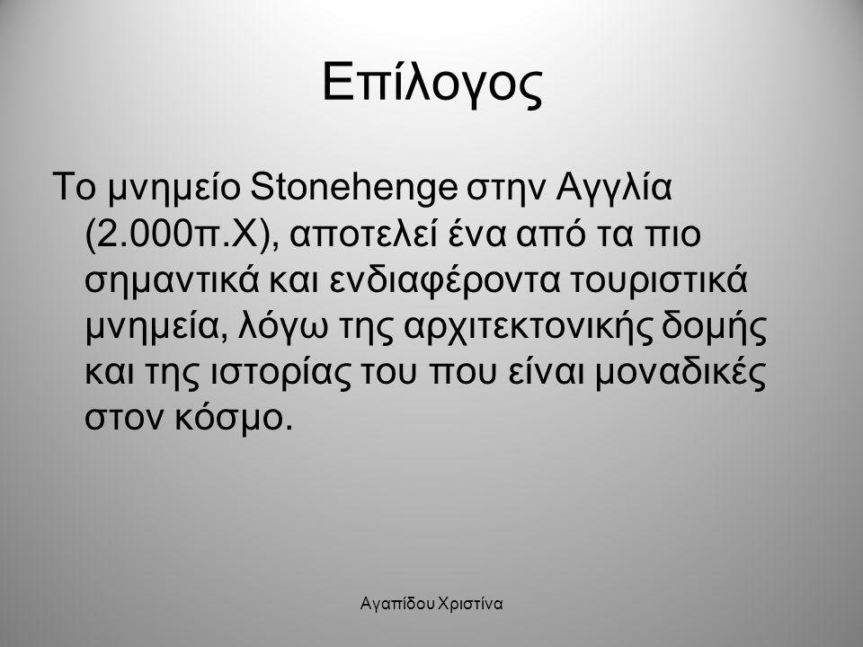 Αγαπίδου Χριστίνα Επίλογος Το μνημείο Stonehenge στην Αγγλία (2.000π.Χ), αποτελεί ένα από τα πιο σημαντικά και ενδιαφέροντα τουριστικά μνημεία, λόγω τ