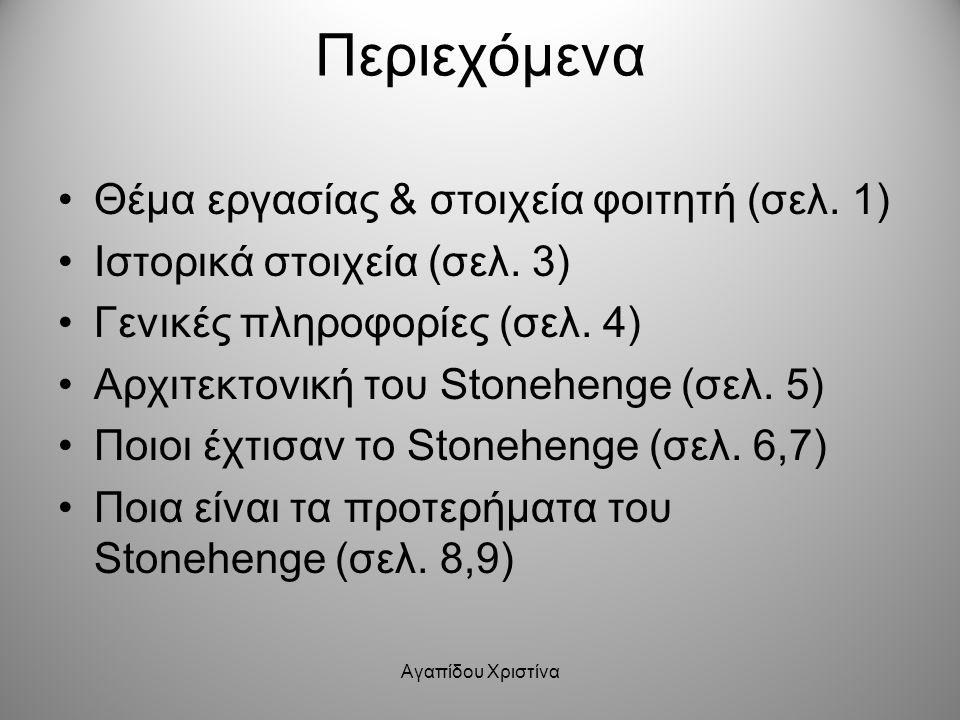 Περιεχόμενα Θέμα εργασίας & στοιχεία φοιτητή (σελ. 1) Ιστορικά στοιχεία (σελ. 3) Γενικές πληροφορίες (σελ. 4) Αρχιτεκτονική του Stonehenge (σελ. 5) Πο