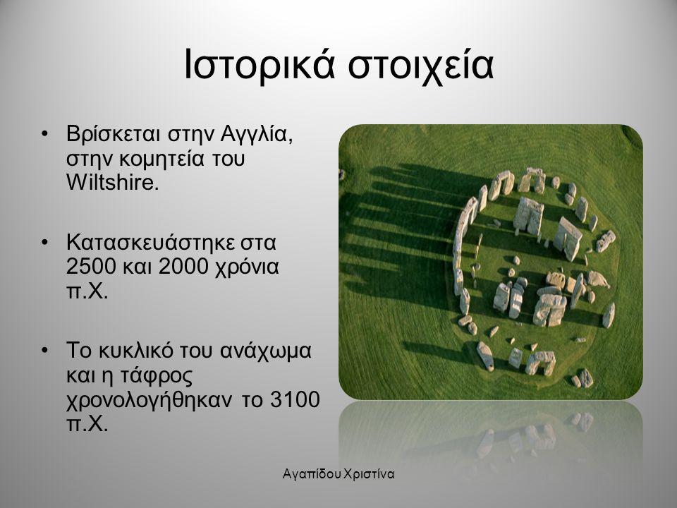 Αγαπίδου Χριστίνα Ιστορικά στοιχεία Βρίσκεται στην Αγγλία, στην κομητεία του Wiltshire. Κατασκευάστηκε στα 2500 και 2000 χρόνια π.Χ. Το κυκλικό του αν